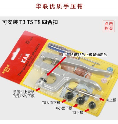 KM296: KAM Snaps Basic Hand Plier for Plastic Snap Button Fastener suitable for T3 / T5 / T8